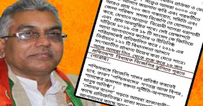 'দলবদলু' বিধায়ক: দিলীপ ঘোষের মূল্যায়ণ ঘিরে জোর চর্চা রাজনৈতিক মহলে